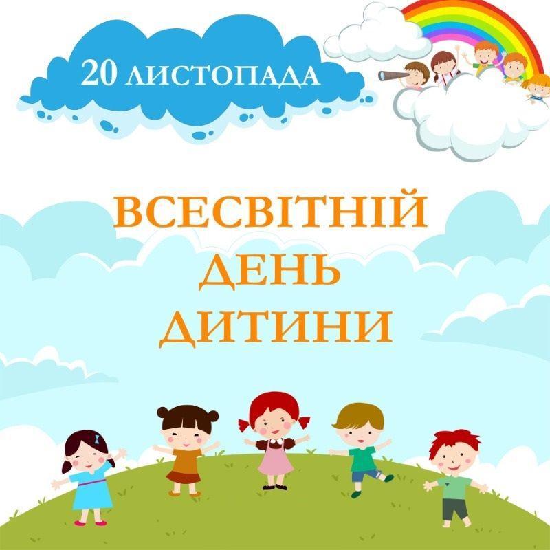 Поздравления с Всемирным днем ребенка / joy-pup.com