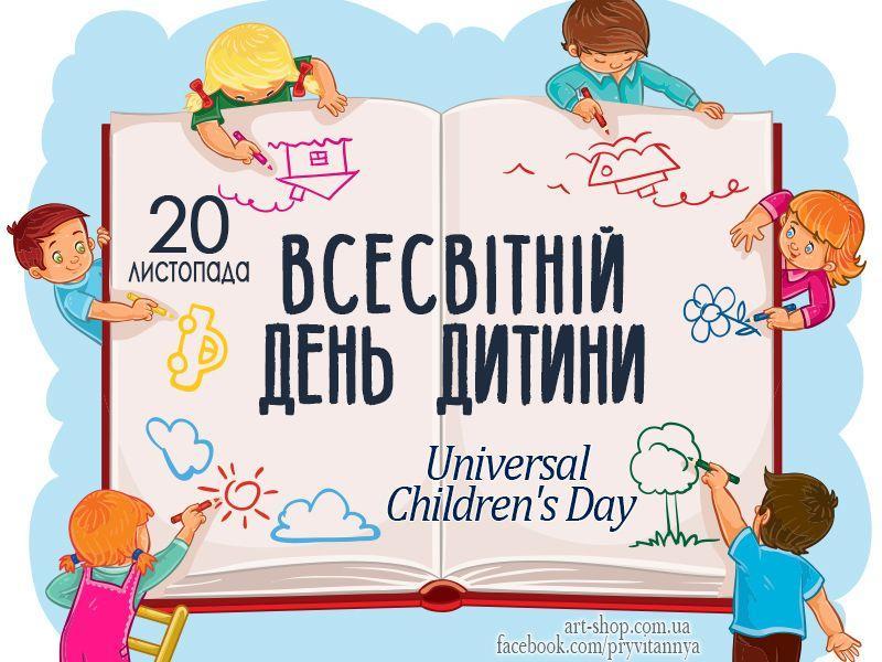 Поздравления с Всемирным днем ребенка / art-shop.com.ua