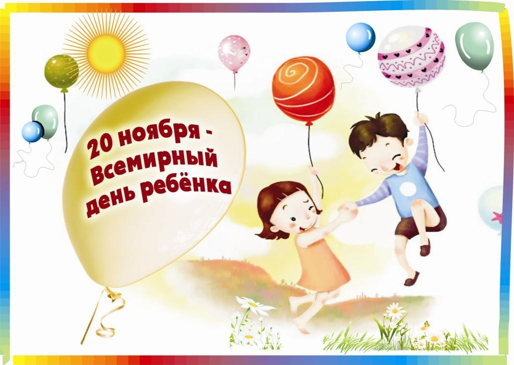 С Всемирным днем ребенка поздравления / ukrainianwall.com