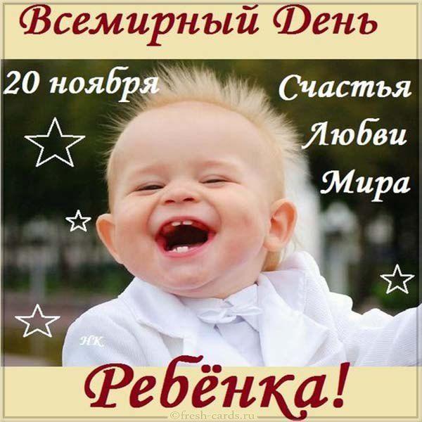 Картинки с Всемирным днем ребенка / fresh-card.ru