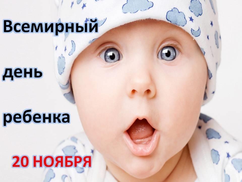 Картинки с Всемирным днем ребенка / drasler.ru
