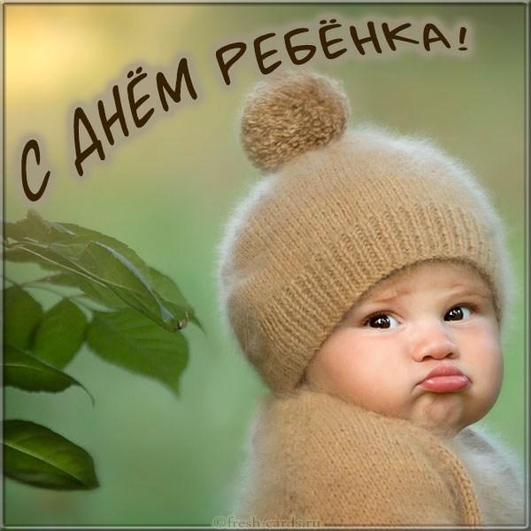 С Всемирным днем ребенка - стихи и открытки / fresh-cards.ru
