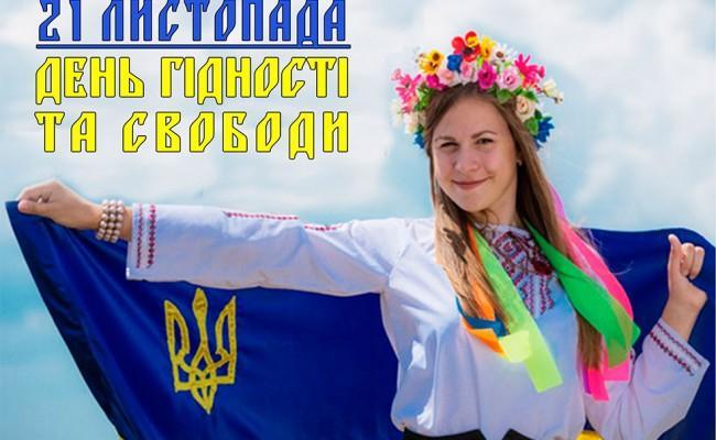 День достоинства и свободы поздравления / фото pinterest.com
