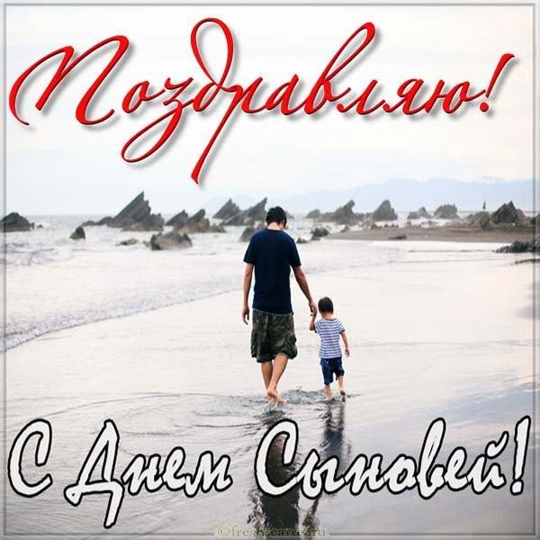 Поздравления с Днем сыновей / fresh-cards.ru