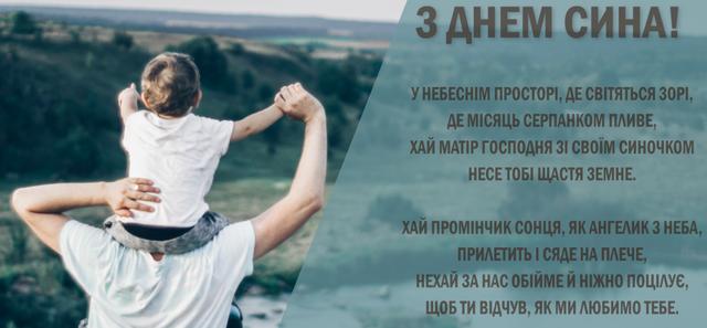 Стихи и картинки с Днем сына / fakty.com.ua