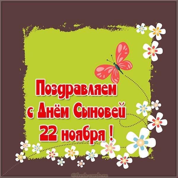 С Днем сына поздравления / fresh-cards.ru