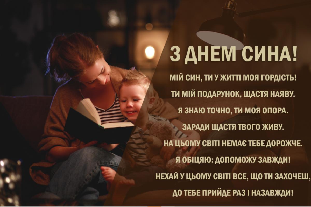 Поздравления с Днем сыновей / fakty.com.ua