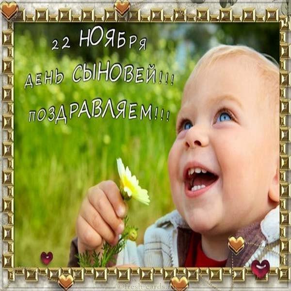 Открытки с Днем сына / fresh-cards.ru