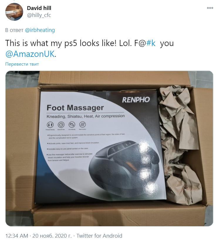Замість PS5 користувач отримав масажер для ніг / фото twitter.com/hilly_cfc