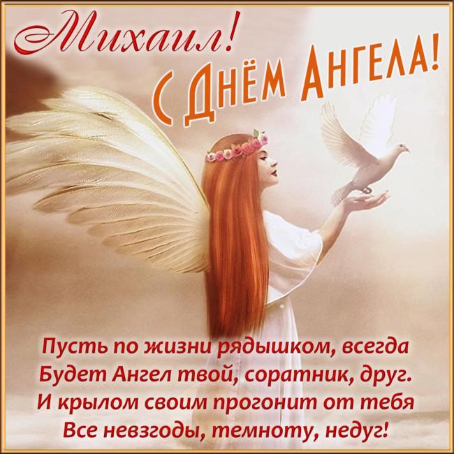 Поздравления с днем Михаила / bonnycards