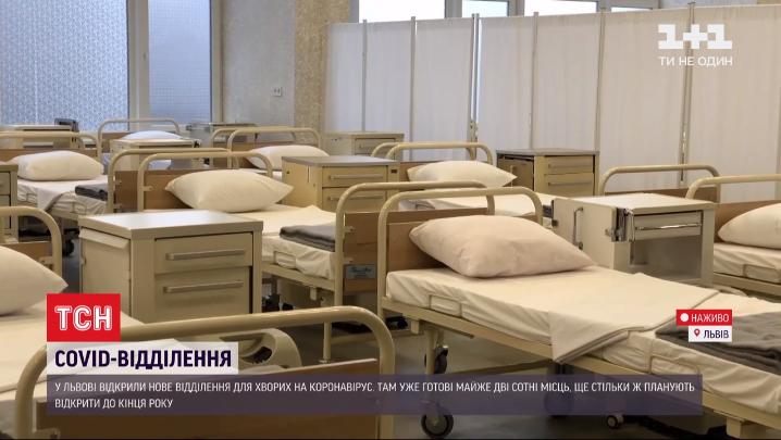 Во Львове за две недели оборудовали новое отделение для больных COVID-19 / скриншот