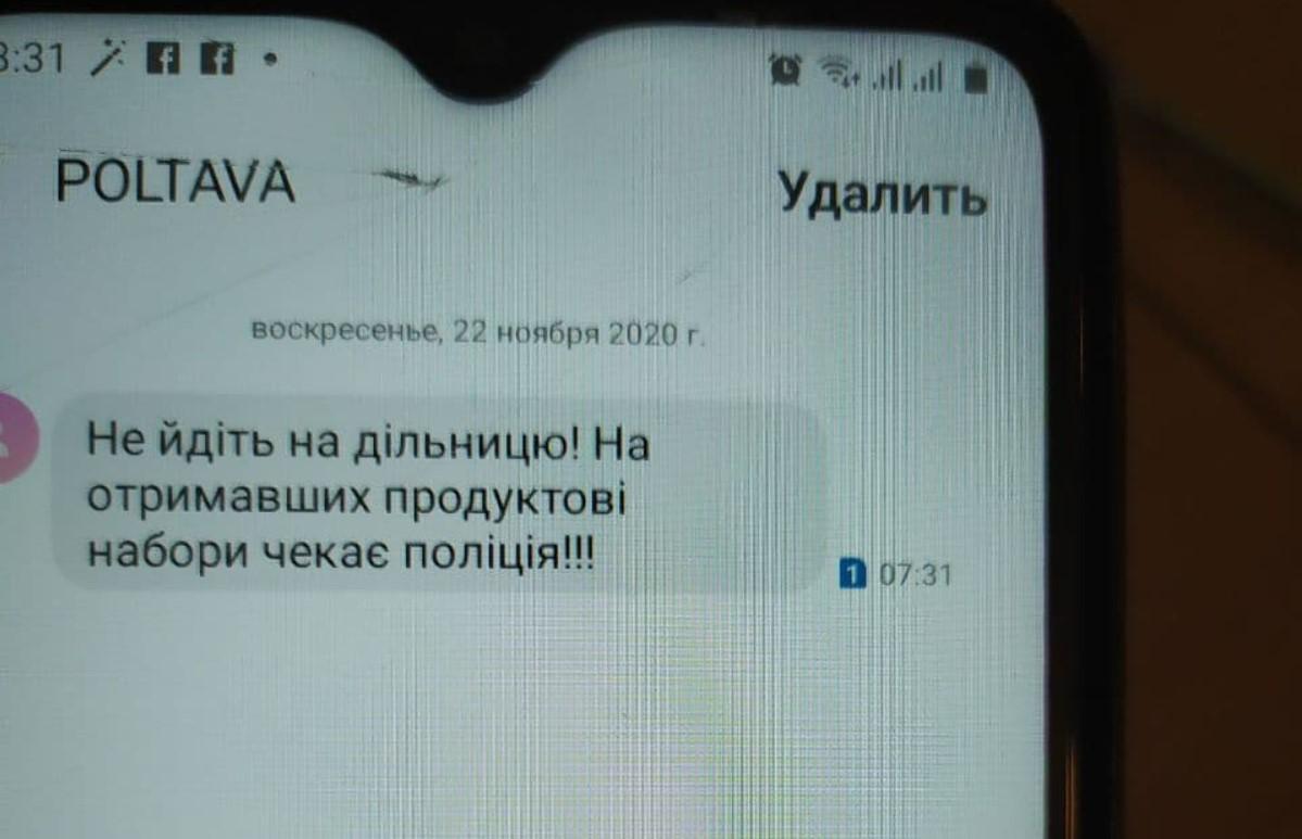 В Полтаве члены участковых комиссий получают СМС с призывом не идти на выборы