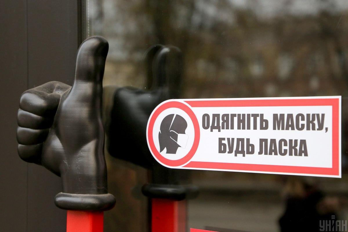 Штрафи для підприємців за відвідувачів без масок / фото УНІАН (Денис Прядко)