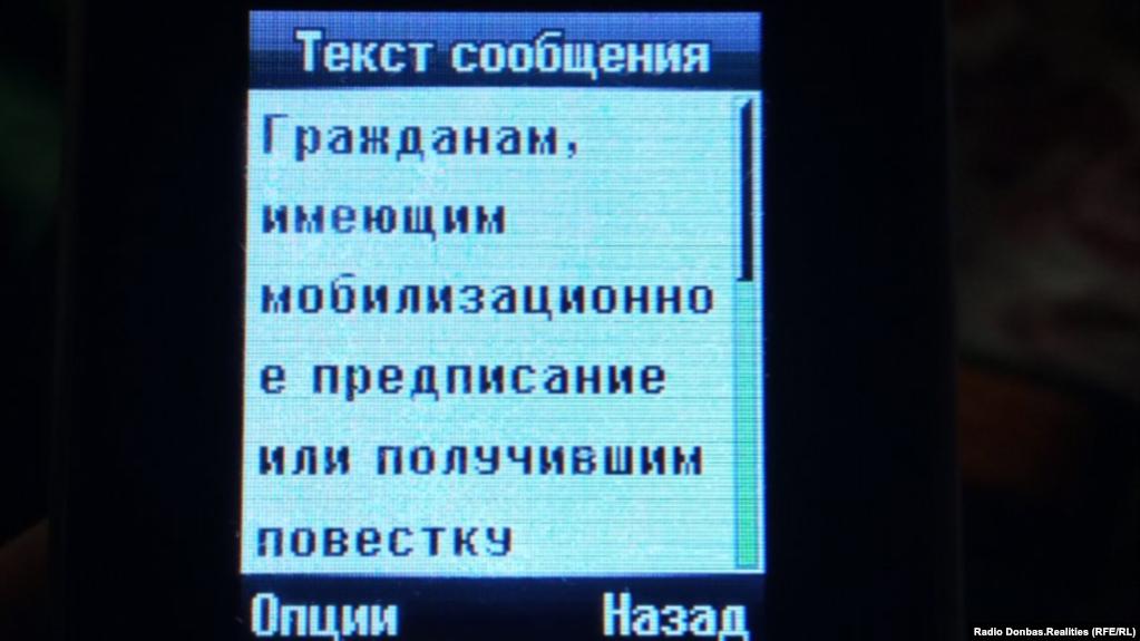 Текст повідомлення / фото radiosvoboda.org