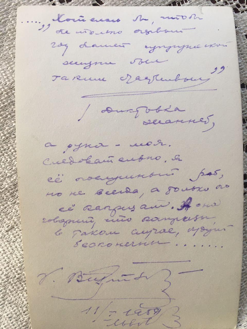 Роман Віктюк підписав спільне фото з Жанною Тугай, жартома зробивши її своєю «дружиною» / фотоз особистого архіву Жанни Тугай