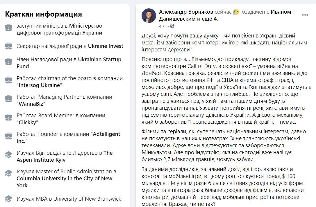 Пост Олександра Борнякова щодо заборони відеоігор / скріншот
