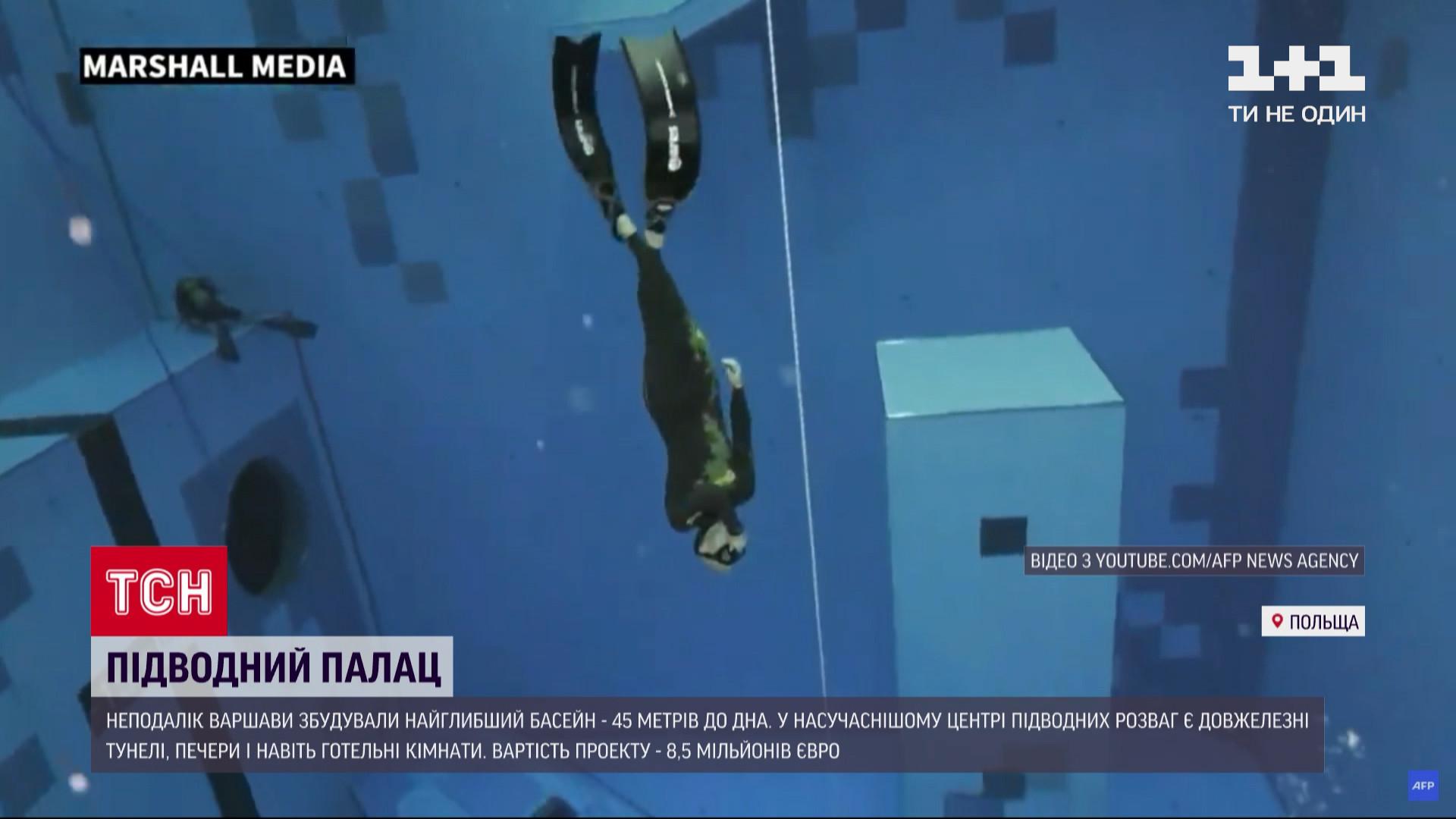 Басейн має глибину 45 метрів/ скріншот з відео