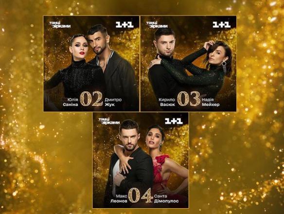 """Хто переможе у шоу """"Танці з зірками"""" / фото instagram.com/tanci1plus1"""
