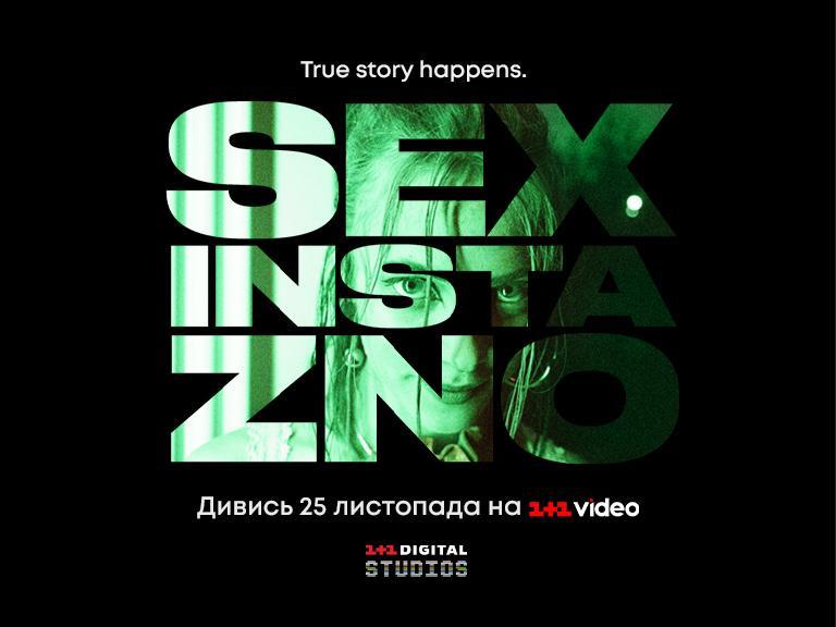 Вартість перегляду всіх 12 серій «Секс, Інста і ЗНО» складає 79 грн / фото 1+1