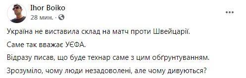 Facebook Игоря Бойко