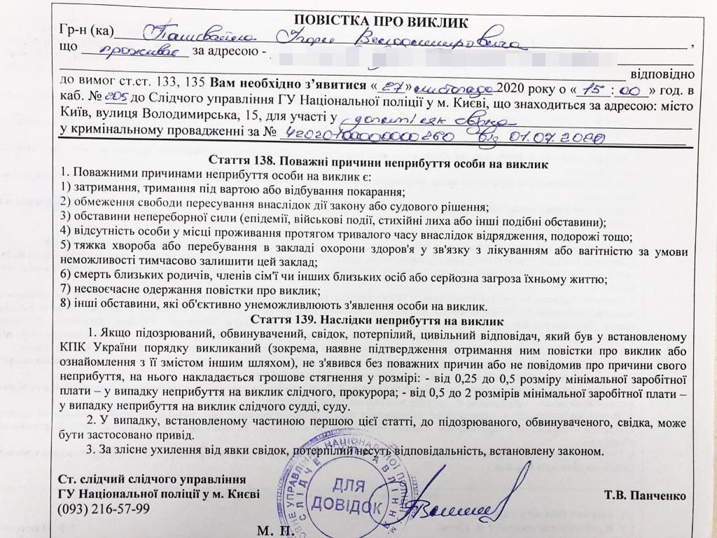 фото Ігор Пошивайло / Facebook