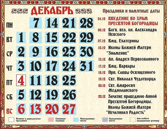 Православный календарь на декабрь 2020 / фото vedmochka.net
