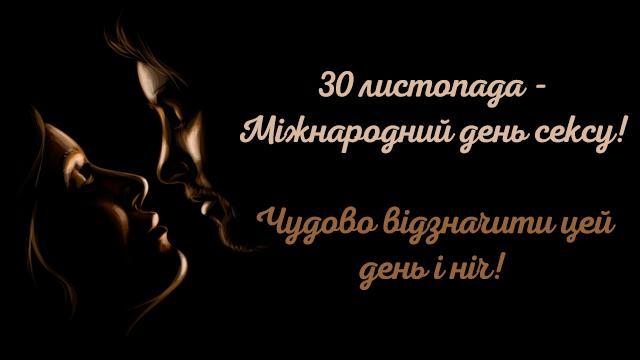 Яке свято 30 листопада / фото pinterest.com
