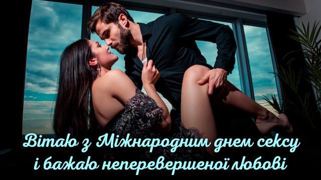 День сексу 2020 / фото pinterest.com