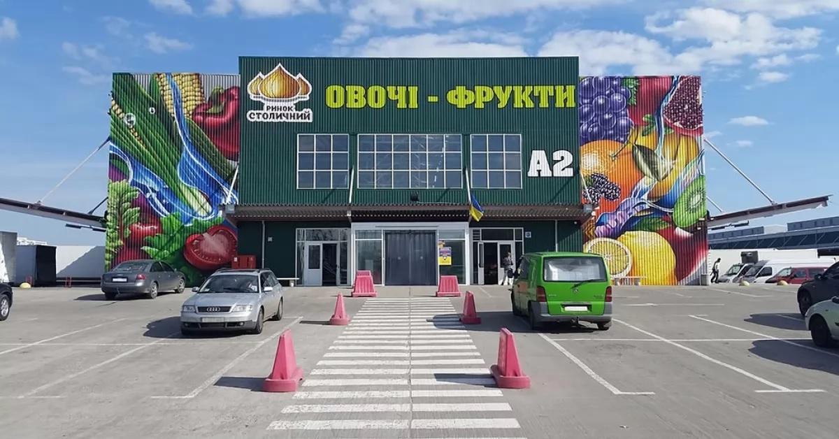 Активисты призывают украинцев бойкотировать работу рынка «Столичный» / фото rau.ua