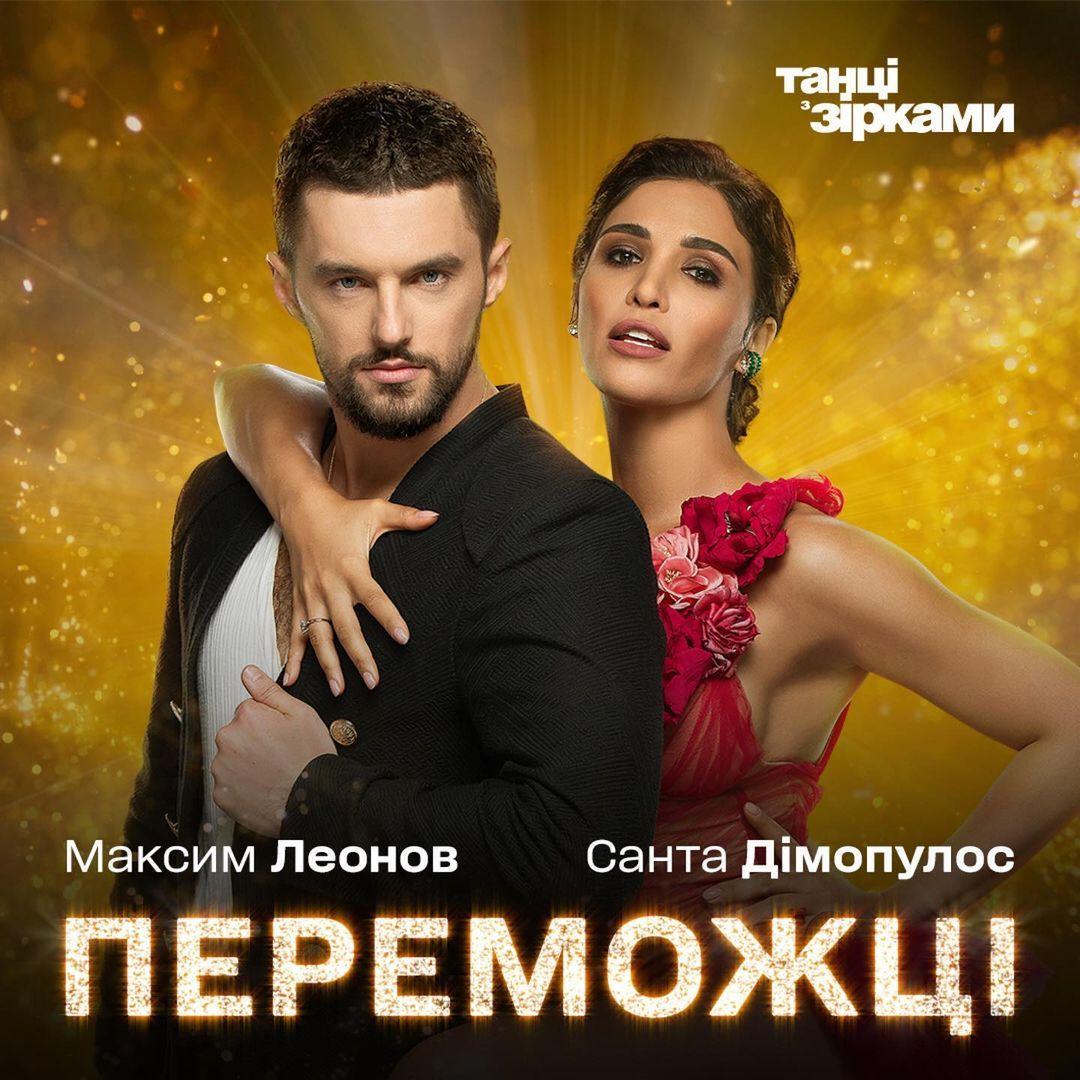 """Переможець шоу """"Танці з зірками 2020"""" - Санта Дімопулос / фото instagram.com/tanci1plus1"""