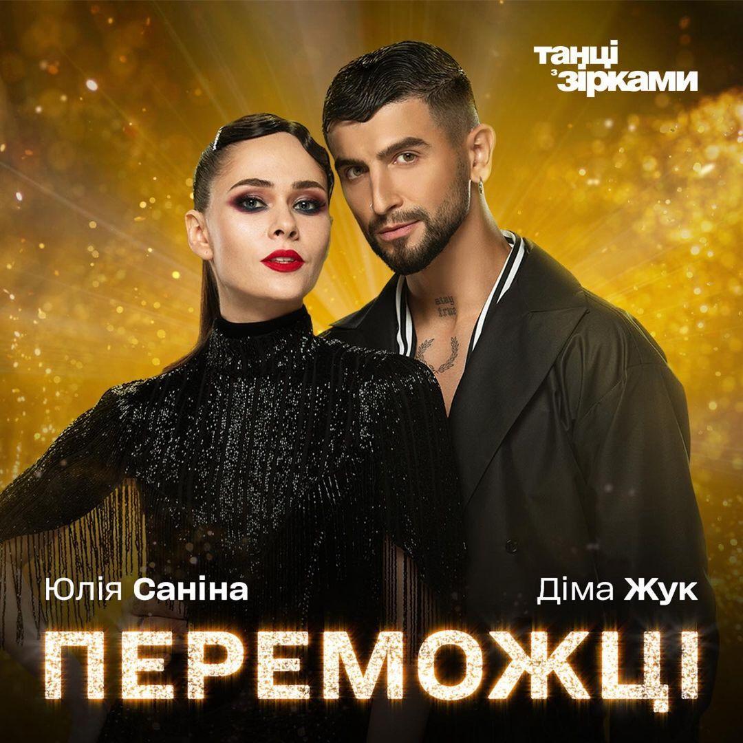 Дімопулос віддала кубок Саніній та її партнеру / фото instagram.com/tanci1plus1