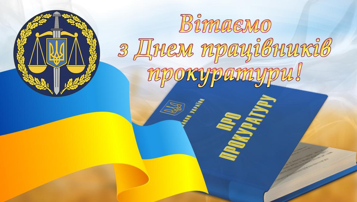 Вірші та картинки з Днем працівників прокуратури України / zhit.gp.gov.ua