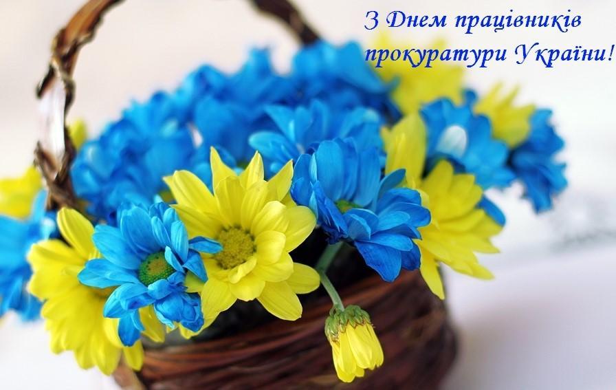 Привітання з Днем працівників прокуратури України / chk.gp.gov.ua