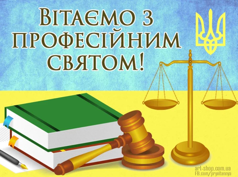 Листівки з Днем працівників прокуратури України / art-shop.com.ua