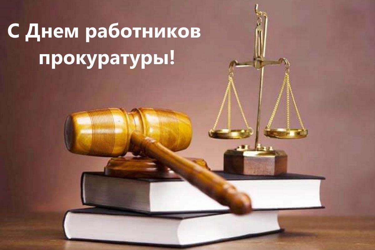 З Днем прокуратури України - привітання / is.by
