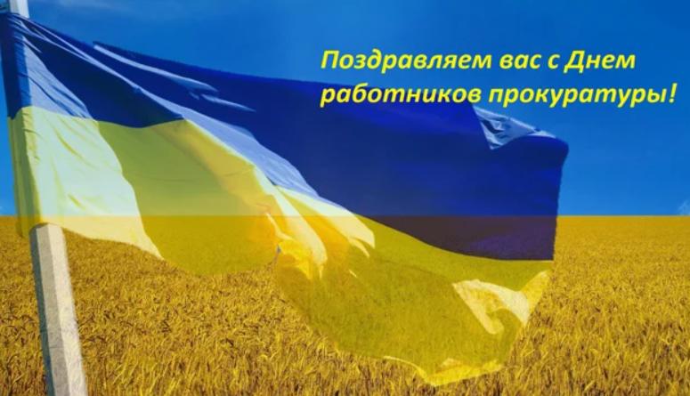Привітання з Днем працівників прокуратури України/ fakty.com.ua