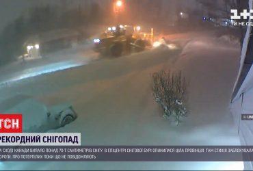 У Канаді випали рекордні 70 сантиметрів снігу – стихія заблокувала дороги