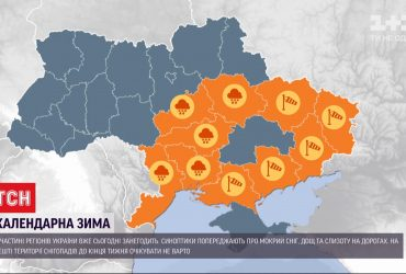 Календарная зима: или засыплет снегом Украины и когда стоит ожидать мороза