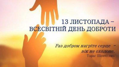 Всесвітній день доброти - привітання у віршах, картинках, листівках — УНІАН