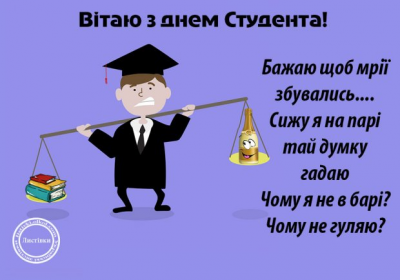 З Днем студента 2020 Україна - привітання з Днем студента в картинках і листівках — УНІАН