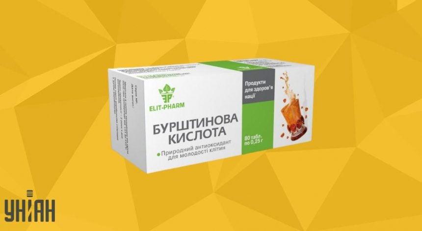 Янтарная кислота фото упаковки