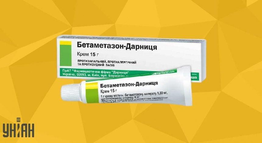 Бетаметазон-Дарница фото упаковки