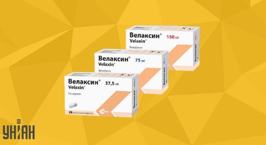 Велаксин фото упаковки