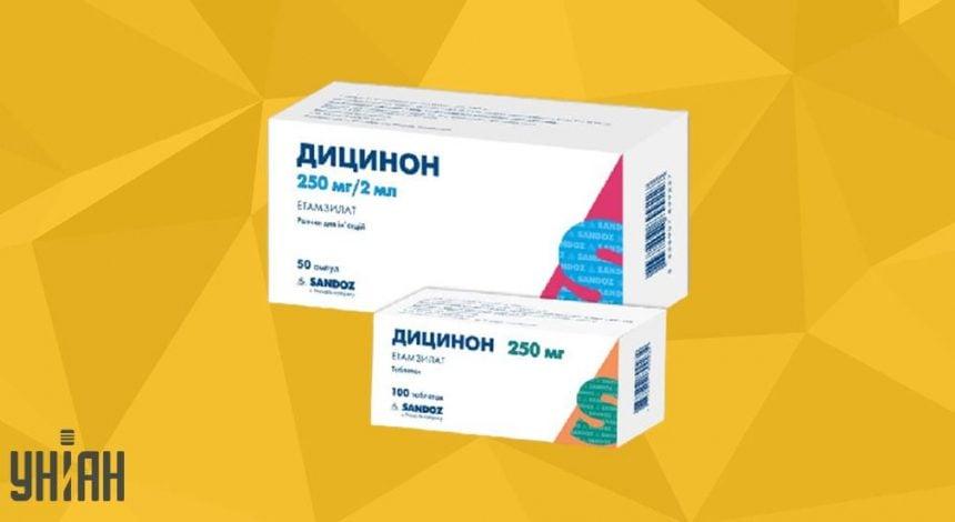 Дицинон таблетки фото упаковки