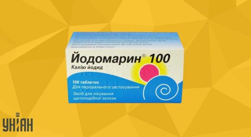 Йодомарин 100 фото упаковки
