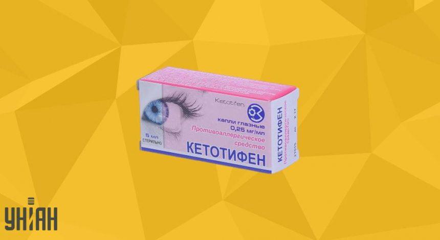 Кетотифен - капли фото упаковки