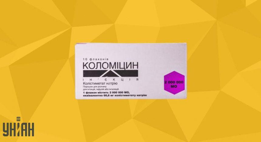 Коломицин инъекция фото упаковки