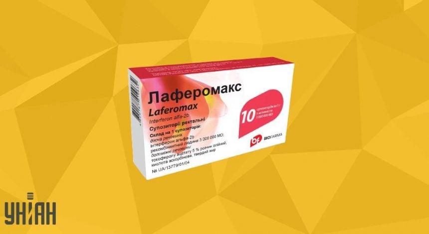 ЛАФЕРОМАКС фото упаковки
