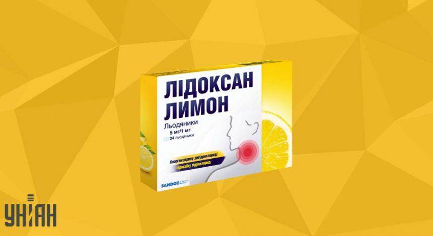 Лидоксан фото упаковки