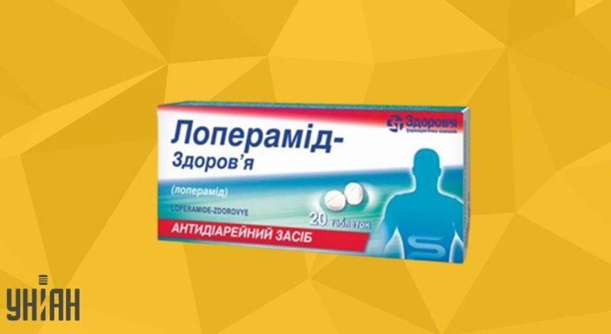 Лоперамид-Здоровье фото упаковки